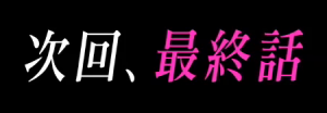 夜行観覧車最終回放送日ネタバレ