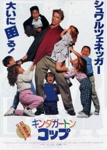 映画キンダガートン・コップあらすじネタバレ