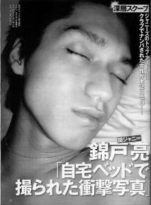 錦戸亮自宅ベッド