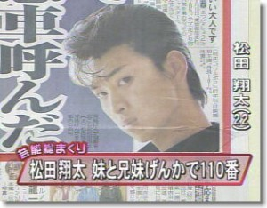 松田翔太が妹を病院送りにしたトキの記事