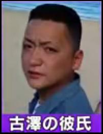 古澤未来の彼氏